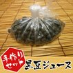 【手作りセット】 黒豆ジュースセット