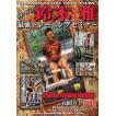DVD「鈴木雅最強トレーニングセミナー」