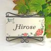 【アイアン&陶器】 手づくり陶器の盛上り文字の表札がお庭を引き立てます。IK7ロートスクエア薔薇