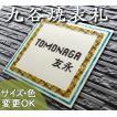 【手作りタイル 凸文字九谷焼表札】  日本の伝統的な割付紋を陶板の額縁のようにデザインした九谷焼陶板表札です。 青九谷黄紋枠 J62 サイズ:約200×200×7mm