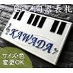 【凸文字陶板表札】 ピアノ教室看板に色サイズ自由な陶器看板表札。 ピアノ鍵盤 K147 サイズ:約115×200×7mm