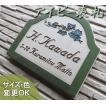 【凸字陶器表札】 グリーンが美しいアイビーモチーフの陶器表札 アイビーK46 サイズ:約180×210×7mm