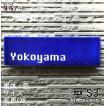 【彫り文字陶器表札】 鮮やかなブルーで玄関を爽やかに演出する彫り文字表札です。 ステンドブルーロング S3 サイズ:約80×270×7mm