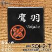 【九谷焼家紋表札】日本人なら誰もが有する家紋を 九谷焼五彩を用いて表札に取り入れました。 SQH2-T 家紋正方形伝統シングル左下 サイズ:約170×170×7mm