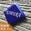 【マンション用表札】爽やかなブルーが魅力。激安価格でプチサイズの凹文字タイル表札 プチメゾン ブルー T1 サイズ:約100×100×8mm