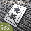 【凸文字陶器 手作りタイル表札】 粒立ち感の土味のベースに漢字の形に応じた囲み罫枠がアクセント。 大蔵 Z3 サイズ:約210×140×13mm