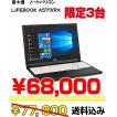 富士通 ノートパソコン LIFEBOOK A577/RX      FMVA2201SP