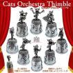 ネコのオーケストラ・シンブル|シンブル (指ぬき)|ピューター製 ・英国AEW社