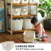 収納ボックス おしゃれ 布 四角 キャンバス ボックス CANVAS BOX スクエア S 【袋ラッピング対応】