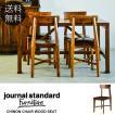 ジャーナルスタンダード 家具 ダイニングチェア チェア ジャーナルスタンダードファニチャー シノン ダイニングチェア ウッドシート
