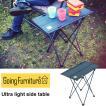 サイドテーブル キャンプ用品 折りたたみ 軽い Going Furniture ゴーイングファニチャー ウルトラライトサイドテーブル