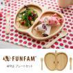 ベビー 食器セット プレート 子供食器 FUNFAM(ファンファン) APPLE プレートセット 【ラッピング対応】