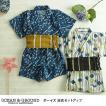 浴衣 セットアップ 男の子 ボーイズ OCEAN&GROUND オーシャンアンドグラウンド ボーイズ 浴衣セットアップ