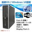 中古パソコン デスクトップパソコン Windows 10 HDMI端子搭載新品ビデオカード HP 8100 Elite SF Core i5 3.2G メモリ4G HD160GB DVD-ROM Office付き