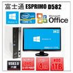 22型大画面液晶+純正Microsoft Office Personal 2013/Win 7 Pro/新品1TB/メモリ4GB/HP 8100 Elite SFF Core i5 3.2GHz/DVD/無線(8100-MS2013)