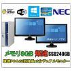 Windows 10 22型液晶x2台デュアルモニタ SSD240GB Office2013 日本メーカーNEC MB-B 爆速Core i5 650 3.2G/メモリ8GB/新品SSD240GB/DVD/無線有(DP1657-706)
