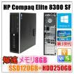 中古パソコン デスクトップ Windows 10 メモリ8GB Office付 HP Compaq Elite 8300 もしくは Pro 6300 第3世代Core i5 3470 3.2G SSD120GB+HD250GB