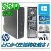 中古パソコン デスクトップパソコン Windows 10 新品SSD  HP 8100 Elite SFF Core i5 3.2GHz メモリ4G SSD120G+HD160GB DVD 無線付き(8100)