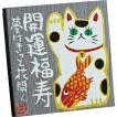 糸井忠晴 ストーン アート「まねきねこ」