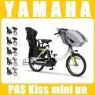 電動自転車 子供乗せ 2017年モデル YAMAHA ヤマハ PAS Kiss mini un パス キッス ミニ アン リアチャイルドシート付き PA20KXL