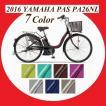 電動自転車 【2016年モデル】 YAMAHA (ヤマハ) PAS (パス) ナチュラL 26インチ (PA26NL) 【防犯登録・傷害保険・おまけ4点付き】