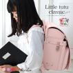 リトルチュチュクラシックオリジナルランドセル女の子フィットちゃん2018年刺繍日本製オリジナルネイビーキャメル[FJN][新品番:11011]