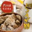 しょうが糖(九州産生姜使用)220g