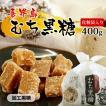 喜界島むち黒糖400g(化粧袋入り)