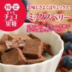 チョコ黒糖(ミックスベリー)鹿児島土産 黒糖菓子 ギフト プレゼント お取り寄せ 溶けないチョコレート 喜界島 ゴジベリー、ブルーベリー