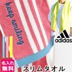 送料無料 スポーツタオル スリムスポーツ 名入れ アディダス adidas ブルー ピンク イエロー