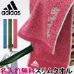 送料無料 スポーツタオル スリムスポーツ 名入れ アディダス adidas ブルー ブラック オレンジ