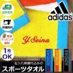 送料無料 スポーツタオル 名入れ アディダス adidas ブルー ブラック オレンジ