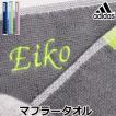 送料無料 スポーツタオル フェイスタオル 名入れ アディダス adidas ブルー ブラック