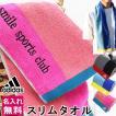 送料無料 スポーツタオル スリムスポーツ 名入れ アディダス adidas ブルー ブラック