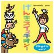 Various Artists ひろみちお兄さんの体あそび げんきスイッチオン! CD