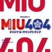 Original Soundtrack TBS系 金曜ドラマ MIU404 オリジ...