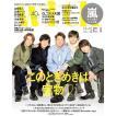with 2021年1月号 Magazine
