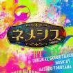 横山克 ドラマ「ネメシス」オリジナル・サウンドトラック CD ※特典あり