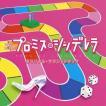 Original Soundtrack TBS系 火曜ドラマ プロミス・シンデレラ オリジナル・サウンドトラック CD