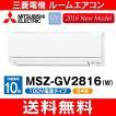 三菱 ルームエアコン 霧ヶ峰 10畳用 MSZ-GV2816-W