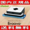 日本国内正規品 アイロボット(iRobot) 床拭きロボット掃除機 Braava B371060 ブラーバ371J