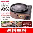 イワタニ やきまる スモークレス焼肉グリル 日本製 アウトドア キャンプ ご家庭で活躍 Iwatani CB-SLG-1