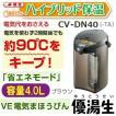 象印 電気ポット(電動ポット)VE電気まほうびん 優湯生 マイコン沸とう 容量4.0L CV-DN40-TA