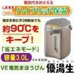 象印 電気ポット(電動ポット)VE電気まほうびん 優湯生 マイコン沸とう 容量3.0L CV-EA30-TC