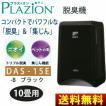 プラズィオン脱臭機(ペット臭) 空気清浄機能(花粉)PLAZION 10畳用 富士通ゼネラル DAS-15E-B