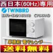 電子レンジ(西日本60Hz専用) 単機能電子レンジ(庫内容量17L) 700W ツインバード(TWINBIRD) DR-D219W6
