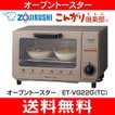 象印 オーブントースター こんがり倶楽部 ET-VG22G-TC