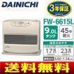 ダイニチ(DAINICHI) 石油ファンヒーター(石油ストーブ・灯油ファンヒーター) 23(17)畳用 FW-6615L-N