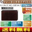 ホットカーペット(電気カーペット)1.3畳用 セット(本体 電磁波カット/カバー ファータッチ/ダニ退治)富士通ゼネラル HC-13E1A-T