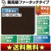 (わけあり アウトレット)ホットカーペット(電気カーペット)電磁波カット 3畳用 セット(本体・カバー最高級ファータッチ)富士通ゼネラル (訳)HC-30C3A-T